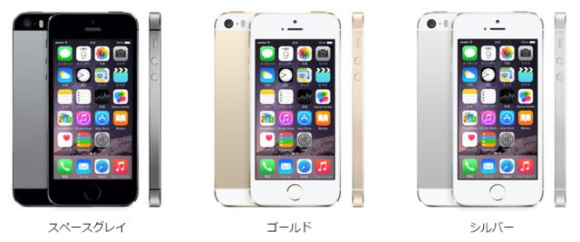 【禁断ぎみ:期間限定】今さらiPhone5sでススム~iPhone6に高額払うのにためらっている方へ